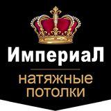 Ремонтная компания ИмпериаЛ, фото №1
